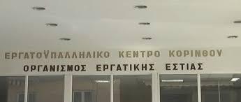 Αυτό είναι το νέο Διοικητικό Συμβούλιο του Εργατοϋπαλληλικού Κέντρου Κορίνθου