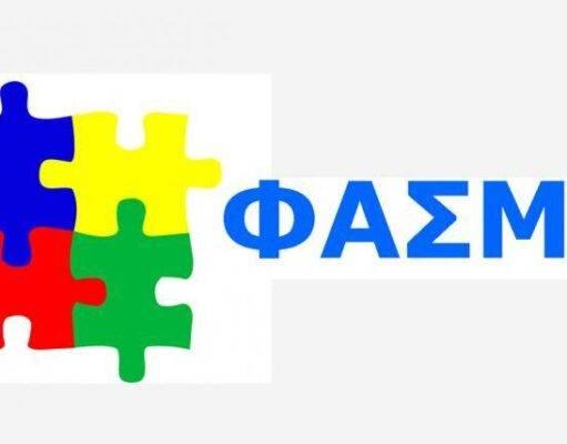 91d87d4a3d Το Σωματείο ΦΑΣΜΑ Κορινθίας ζητά προσφορές από συνεργεία καθαριότητας -  PeloponnisosNews Online